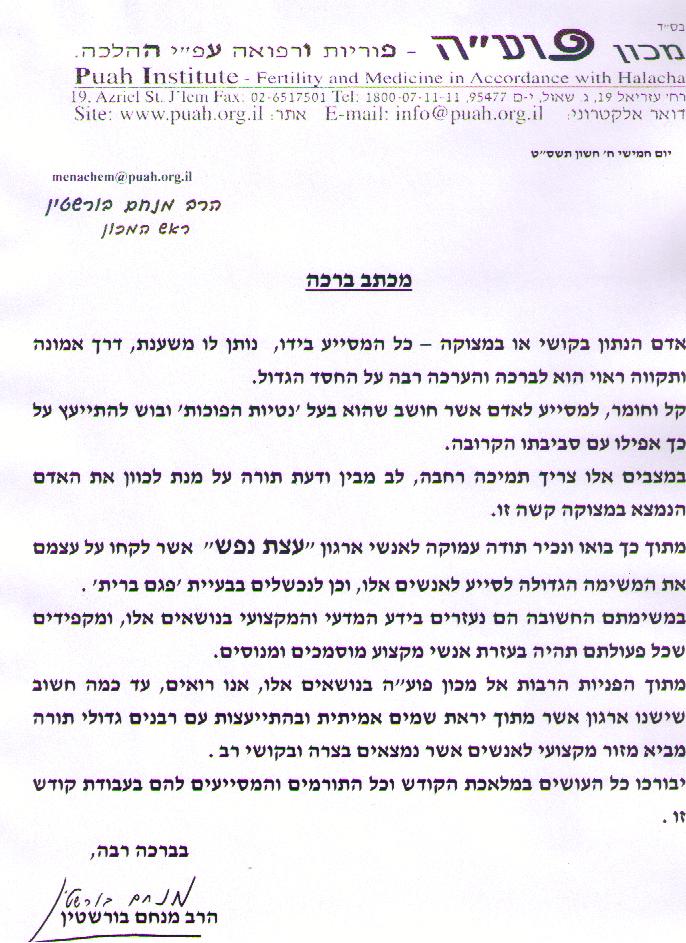 מרכז עצת נפש - תמיכה מהרב מנחם בורשטיין