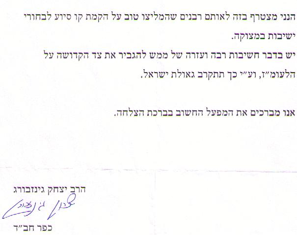 עצת נפש - מכתב תמיכה מהרב יצחק גינזבורג